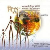 Bish Shataker Gaan - Calcutta Youth Choir Songs