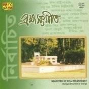 Nirbachita Brahmasangeet Various Songs