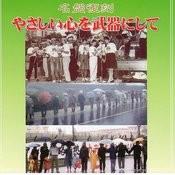Meiban Fukkoku - Yasashi Kokoro Wo Bukinishite - Songs
