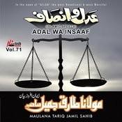 Adal Wa Insaaf Vol. 71 - Islamic Speech Songs