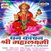 Dhan Kanchan Shri Mahalaxmi Songs
