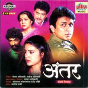 Antar (Marathi Film) Songs