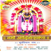 Namo Aadinarayana Songs