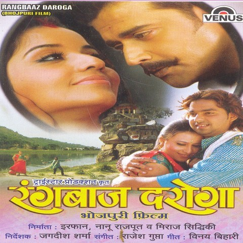 Rangbaaz Daroga Songs Download: Rangbaaz Daroga MP3 Bhojpuri