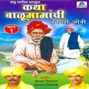 Katha Balumamanchi- Part- 1 Songs