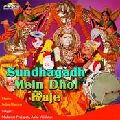 Sundhagadh Thi Aavo Song