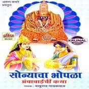Sonyacha Bhopala Ambabaichi Katha Songs