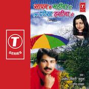 Saawen Ke Maheena Ho Aek Shokh Hasina Ho Songs