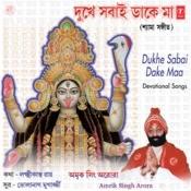 Dukhe Sabai Dake Maa Songs