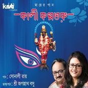 Sundor Krishna Sundor Kali Song