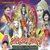 Bhole Nath Amali Songs