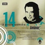 14 Megala Tragoudia - Adipas Songs