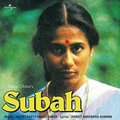 Subah Songs