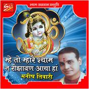 Mahe To Mhare Shyam Na Rijhawan Aaya Ha Songs
