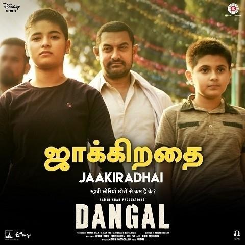Dangal Tamil Songs Download Dangal Tamil Movie Mp3 Songs Online