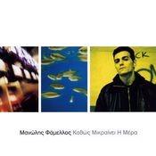 Kathos Mikreni I Mera Songs