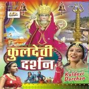 Kuldevi Darsan Songs