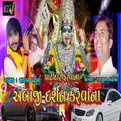 Patidar  Farvana Ambaji Darshan Karvana Songs