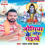 Dharab Devghar Ke Gadi Song