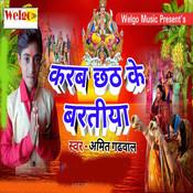 Karab Chhath Ke Baratiya Song
