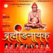 Swami Jagjethi Song
