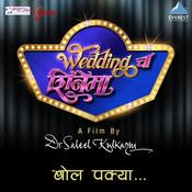 Wedding Cha Shinema Saleel Kulkarni Full Mp3 Song