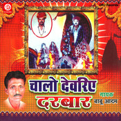 Chalo Devariye Darbar Songs