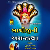 Bhathijini Non Stop Amerkatha - 02 Song