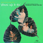 Roodiyaman Tahooke Chhe Mor Songs