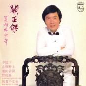 Back To Black Series Ying Xiong Chu Shao Nian Songs