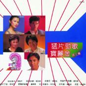 Btb Meng Pian Jing Ge Bao Li Jin Di San Ji Songs