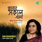 Ruma Mukhopadhyay - Abar Sakal Elo Songs