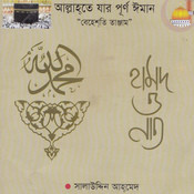 Touhidare Murshid Amar Song