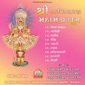 Swaminarayan Dhun (Yaman) Song