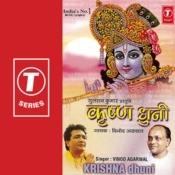 Krishna Dhuni Songs