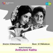 Anthuleni Katha Songs