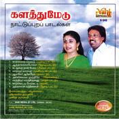 Kallathumeatu Songs