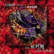 Kaikoroku Dai 5 Shou (Tsuujyou Ban) Songs