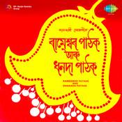 Kamrupi Lokgeet Rameswar Pathak Dhanada Path Songs