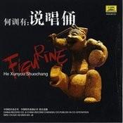 Figurine Songs