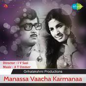 Manasa Vacha Karmana Songs