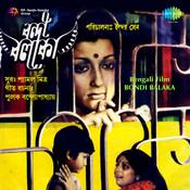 Bandi Balaka Songs