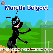 Marathi Balgeet - Kadhi Vatate Rojachech He Roop Songs