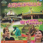 Chhote Bare Sarkar Karam Kar Do Songs