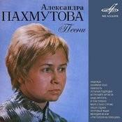 Александра Пахмутова: Песни Songs