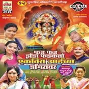 Ekveera Aaicha Gondhal Mandila Song