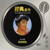 Jin Shi Sui Meng Qu Song