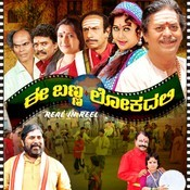 Ee Banna Lokadli (Original Motion Picture Soundtrack) Songs