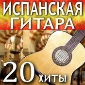 Испанская Гитара Songs