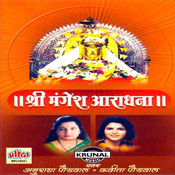 Shri Mangesh Aaradhana Songs